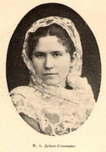 Maria Andrianovna (1859-1932)